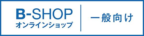 ユニークなパソコンアクセサリー オンラインショップ B-SHOP