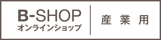 産業用キーボードスイッチ 製品詳細はB-SHOP/産業